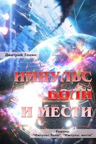 Автор: Дмитрий Ганин