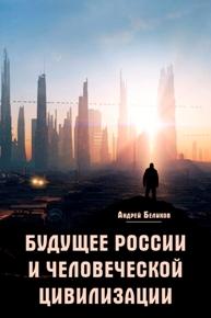Будущее России и человеческой цивилизации