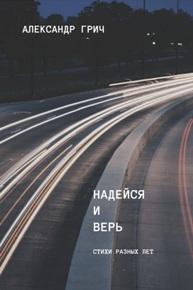 Автор: Александр Грич