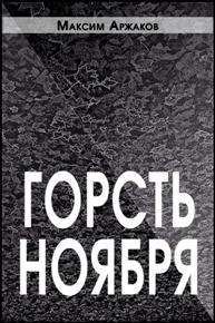 Автор: Аржаков Максим