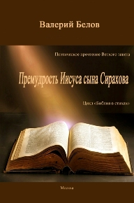 Автор: Валерий Белов. Цикл «Библия в стихах»