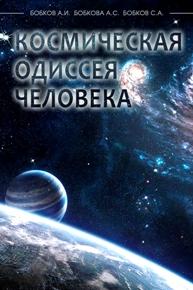 Авторы: Бобков А.И., Бобкова А.С., Бобков С. А.