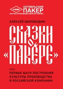 Автор: Алексей Шилободин
