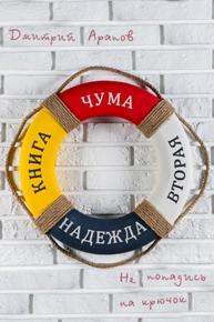 """Автор: Дмитрий Арапов. Серия """"Чума"""""""