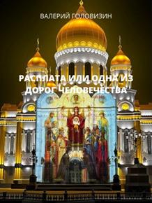 Автор: Валерий Викторич Головизин