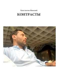 Автор: Константин Минский