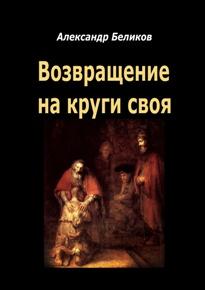 Автор: Александр Беликов