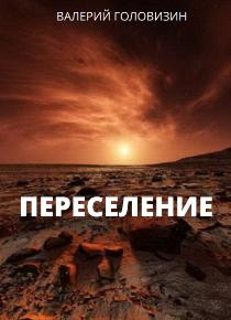 Автор: Валерий Викторович Головизин