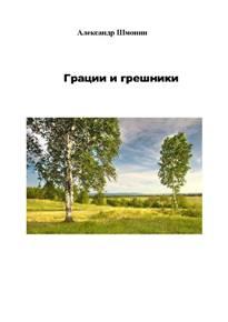 Александр Шмонин