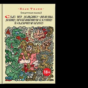 Автор: Иван Филин В этой смешной и недетской сказке (18 +) вы узнаете, как Демьян невесту пошел искать.