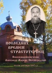 Автор Монахиня Кассия (Сенина) В книге рассказывается о жизни и мученической кончине санкт-петербургского священника Александра Жаркова.