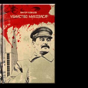 Автор: Виктор Левашов Переиздание книги планируется в I квартале 2012г.