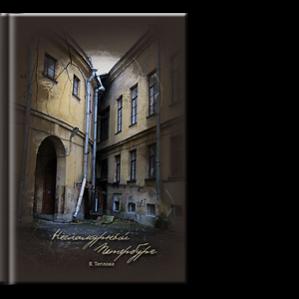 Автор: Валерия Теплова Издание книги планируется во II квартале 2012г.