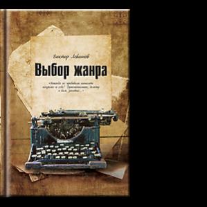 Автор: Виктор Левашов Былички – это такие были, только маленькие. Я был уверен, что где–то слышал это слово, но у Даля его почему–то не обнаружилось. Получается, я изобрел его сам. Ну и пусть будет.