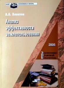Автор: Андрей Алпатов Экономические работы