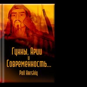 Автор: Poll Karskiy Роман наитий и ассоциаций
