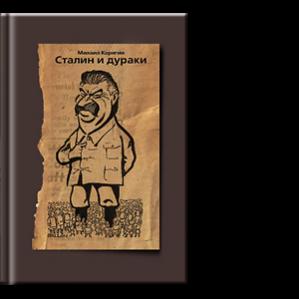 Автор: Михаил Корягин Цикл лубочных новелл Михаила Корягина.