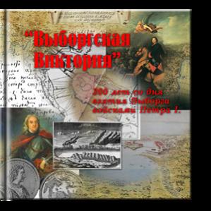 Книга «Выборгская Виктория». Посвящена истории взятия Выборга войсками Петра Великого и событиям Северной войны.