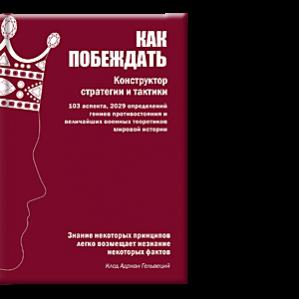 Составитель Бабицкий Константин Климентьевич Конструктор стратегии и тактики. Скидка 30% - стоимость 420 руб.