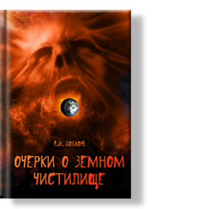 Автор: А.И. Бобков<br /><br /> Как Вы думаете, что представляет собой Земля, и кто мы – Люди, на ней..?
