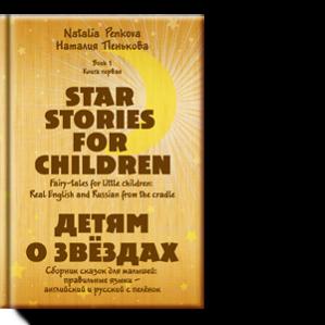 Автор: Наталия Пенькова Первой книгой автор открывает захватывающую серию развивающих сказок для детей 3-7 лет.