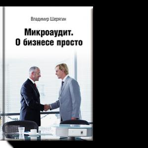 Автор: Владимир Шерягин В книге содержатся удобные методики, которые помогут любому, даже неподготовленному читателю эффективно осуществлять управление бизнесом.