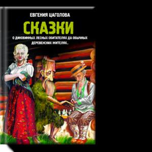 Автор: Цаголова Евгения Ивановна Сказки, представленные в данной книге, довольно разные по своему изложению.