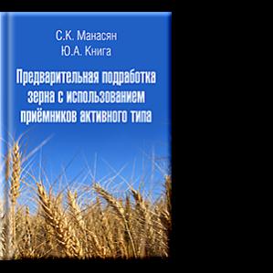 Автор: С.К. Манасян, Ю.А. Книга Монография предназначена для специалистов, инженеров, научных работников, а также может использоваться студентами агроинженерных и инженерно-мелиоративных специальностей.