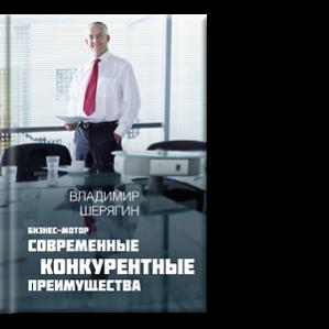 Автор: Владимир Шерягин Книга поможет раскрыть Ваши скрытые ресурсы, которые будут полезны для процветания на конкурентном рынке.