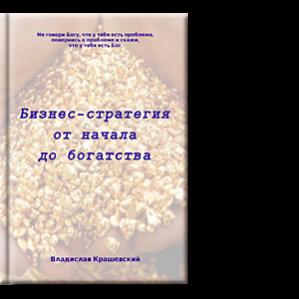 Автор: Владислав Крашевский Эта книга составлена из избранных наставлений знаменитых предпринимателей, экспертов бизнеса, и мировых духовных лидеров.