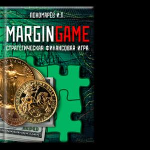 Автор: И.П. Пономарев Основная идея игры научить инвестора принимать финансовые решения, управлять риском, понимать движения рынка, предсказывать поведение других участников и побеждать в конкурентной борьбе.