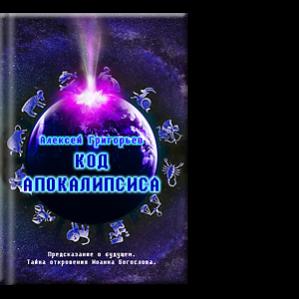 Алексей Григорьев Предсказание о будущем - тайна откровения Иоанна Богослова.