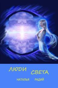 Автор: Наталья Радий Наталья, жизнерадостная девушка, в наши дни попадает в пещеру к людям, которые называют себя Людьми Света, а пришли они из недр земли за своим эликсиром жизни.