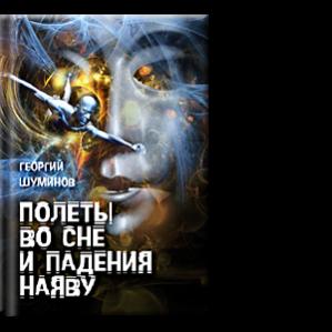 Автор Георгий Шуминов Каждый человек на Земле соприкасается ежедневно (а точнее по ночам) с великим таинством своего бытия.
