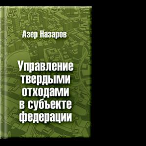 Автор: Азер Искендерович Назаров Монография посвящена анализу методических подходов в сфере управления муниципальными твердыми отходами.