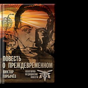 Автор: Виктор Горбачёв Прошлое, настоящее, будущее… Светлое или тёмное, близкое-далёкое, счастливое или не очень… Но всегда живое, преходящее, творимое…