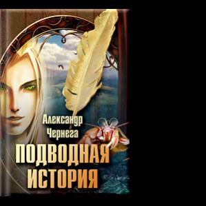 Автор: Александр Чернега Волшебное фэнтэзи для читателей любого возраста внутри феерического сюжета.