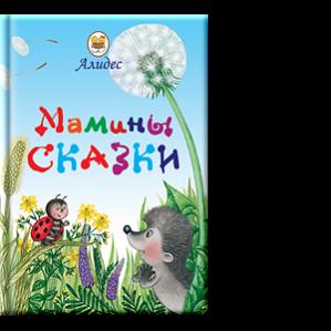 Автор: Наира Алидес Мир сказок Наиры Алидес – мир, который надо вернуть детям и обществу, мир утраченного детства и его непреходящих ценностей.