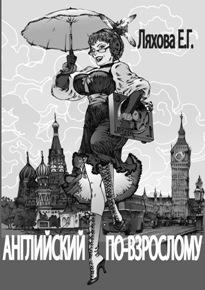 Автор: Е.Г.Ляхова Вводный курс английского языка предназначен для обучения английскому языку взрослой аудитории.