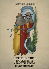 Автор: Бахтияр Сакупов