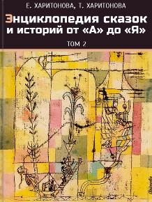 Автор: Елена Харитонова Том 2
