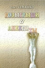 Автор: Олег Семашко Книга состоит из двух частей: «Розыгрыши» и «Анекдоты».