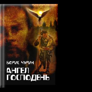 Автор: Борис Чурин Даже сквозь сон Иосиф распознал голос своего петуха.