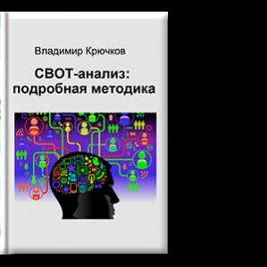 Автор: Крючков В.Н. Серия: «Стратегическая Матрица»