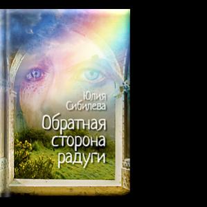 Автор: Юлия Сибилева Мне кажется, в жизни так и бывает: то, что мы встречаем как грозовые тучи и невзгоды, по прошествии времени оборачивается прекрасной радугой в панораме жизни.