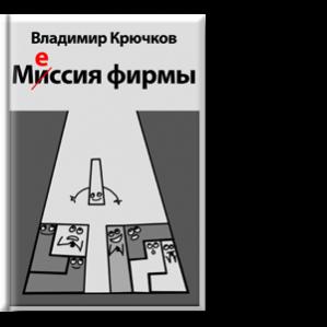 Автор: Владимир Крючков Книга является второй в авторской серии «Стратегическая матрица», посвященной практике стратегического менеджмента.