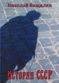 Автор: Николай Ващилин Книга Николая Ващилина «Истории СССР» хороша уже своим названием.