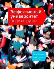 Автор: Наталия Кузьмина, Ждан Шакиров Книга является результатом проведенного МГИМО (У) МИД России исследования международного опыта управления высшим образованием.