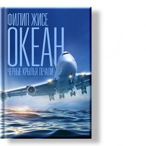 Автор: Филип Жисе Что ты будешь делать, когда самолет, в котором летела твоя девушка, потерпит крушение над океаном?