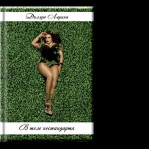 Автор: Диляра Ларина Книга о судьбе провинциальной девушки, не обладавшей стройной фигурой, но мечтавшей жить под прицелом камер.